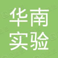 湛江市赤坎区华南实验学校