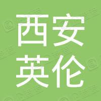 西安英伦外国语培训学校
