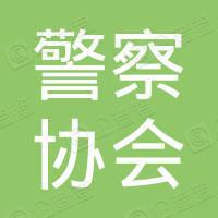 深圳市警察协会