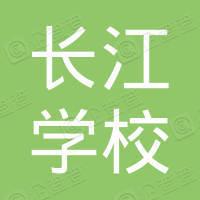 安庆长江学校