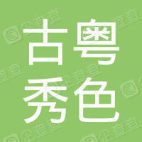 广州市古粤秀色本土文化宣传协会