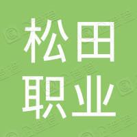 广州松田职业学院