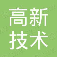 江西省高新技术产业协会