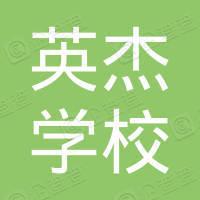 宜昌英杰学校