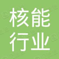 中国核能行业协会