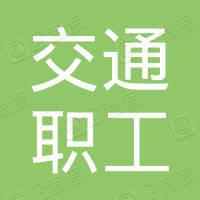 上海市青浦区交通职工学校