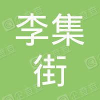 武汉市黄陂区李集街星星幼儿园