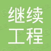 辽宁省继续工程教育协会