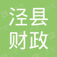 泾县财政会计学会