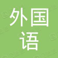 攀枝花市成都外国语学校