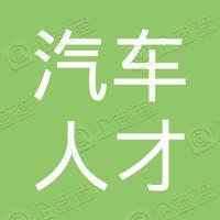 上海市嘉定区汽车人才研究会