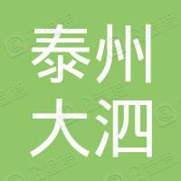 泰州市高港区大泗镇大泗禁毒禁赌会