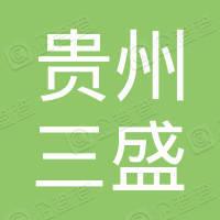 贵州三盛职业资格认证培训学校