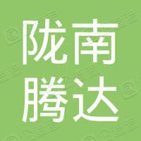 陇南腾达职业介绍所