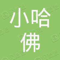 天津开发区奥星小哈佛幼儿园