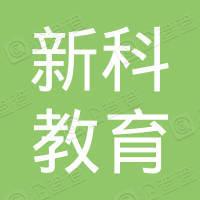 昆山新科教育培训中心