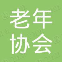 张家港市保税区(金港镇)中港社区老年协会