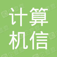 四川省计算机信息安全行业协会