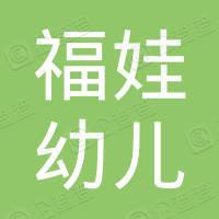 凤台县城关镇福娃幼儿园