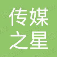 长沙县传媒之星文化艺术培训学校