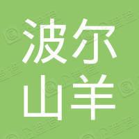延边波尔山羊养殖协会