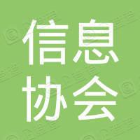 章丘市信息协会