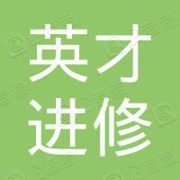 上海市英才进修学院
