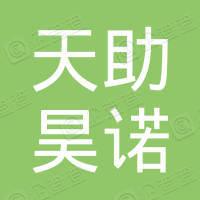 日照天助昊诺工业电商职业培训学校