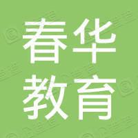 乐清市春华教育集团