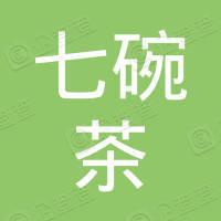 七碗茶國際有限公司