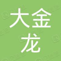 大金龍聯合客車銷售有限公司