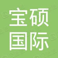 寶碩國際股份有限公司
