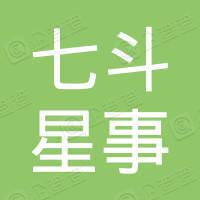 七斗星事業有限公司
