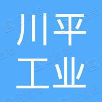 川平工業有限公司