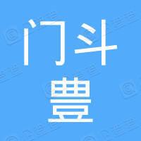 門斗豊木業股份有限公司