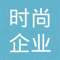 台北時尚企業有限公司