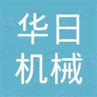 華日機械有限公司