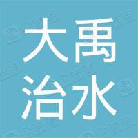 大禹治水科技有限公司