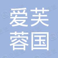 愛芙蓉國際有限公司