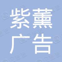 紫薰廣告有限公司