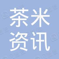 茶米資訊有限公司
