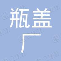 台灣瓶蓋廠股份有限公司