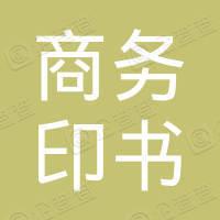 台湾商务印书馆股份有限公司