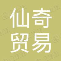 仙奇貿易有限公司