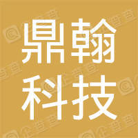 鼎翰科技股份有限公司