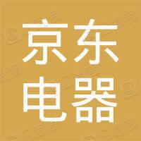 京東電器有限公司