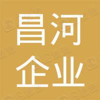 昌河企業股份有限公司