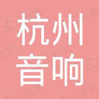 杭州音響有限公司