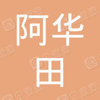 阿華田單車生活館股份有限公司