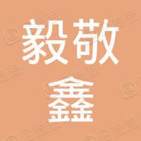 毅敬鑫有限公司